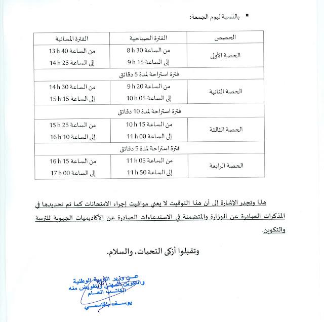 أوقات الدراسة خلال شهر رمضان للموسم الدراسي 2015-2016