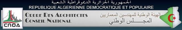"""إعلان توظيف بالهيئة الوطنية للمهندسين المعماريين الجزائريين """"المجلس الوطني"""" جانفي 2016 192859_255329931145480_6845915_o"""
