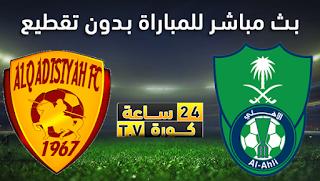 مشاهدة مباراة الأهلي السعودي والقادسية بث مباشر بتاريخ 14-05-2021 الدوري السعودي