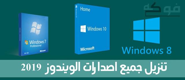 تحميل نسخة ويندوز 7, تحميل ويندوز 7 2018, تحميل ويندوز 7 32 بت, تحميل ويندوز 7 64 بت, تحميل ويندوز 7 من مايكروسوفت 2018