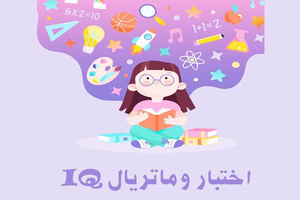 ما هو IQ الماتريال + امتحان iq باللغة الانجليزية والعربية