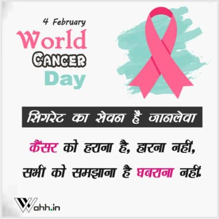 World Cancer Day Messages Hindi