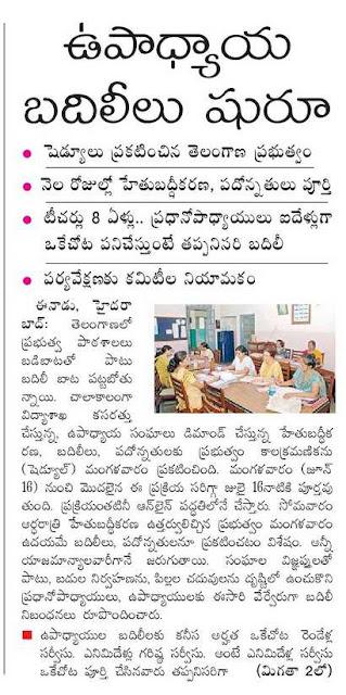 Online Application for Telangana Teachers Transfer 2015