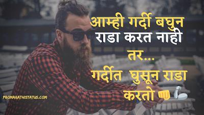 attitude status in marathi,attitude status for boys,