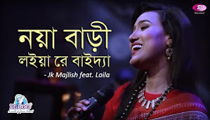 Noya Bari (নয়া বাড়ী) Lyrics | Laila | Maimansingha Gitika