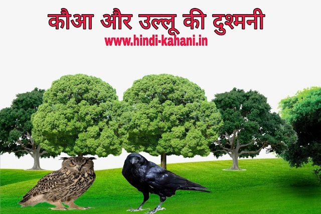 Ullu aur Kouva ki kahani, oel and crow story in hindi, ullu aur kouva ki dushmani