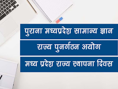 पुराना मध्यप्रदेश (सीपी एवं बरार)   Old MP GK in Hindi