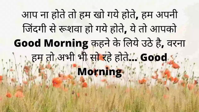 khubsurat good morning shayari, good morning quotes in hindi with image
