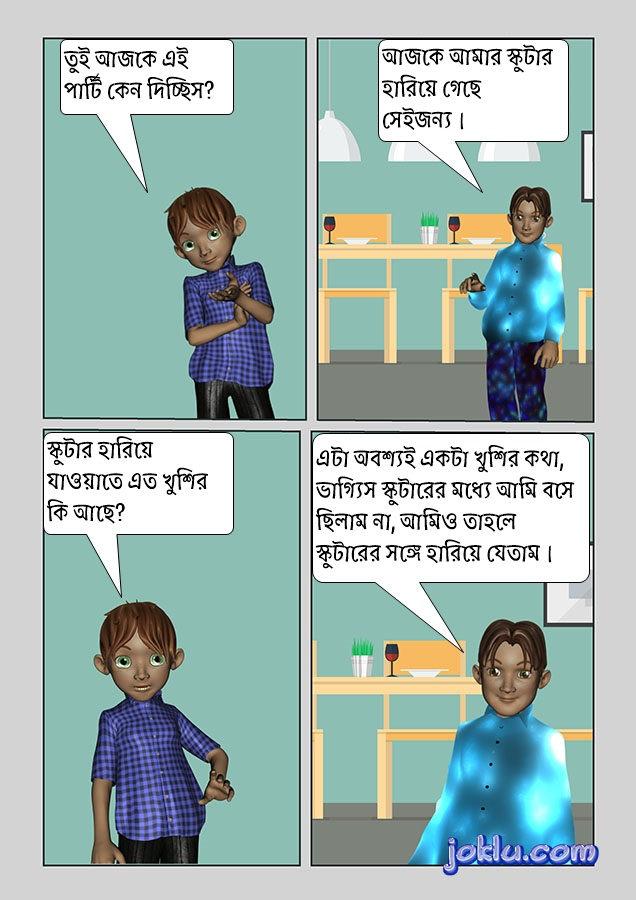 Scooter missing joke in Bengali