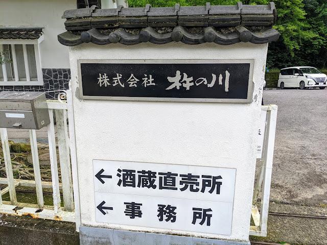 長崎県の酒蔵「株式会社杵の川」へ日本酒を購入してきました!