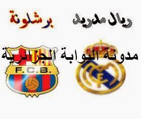 موعد توقيت مشاهدة مباراة ريال مدريد وبرشلونة اليوم Real Madrid vs Barcelona