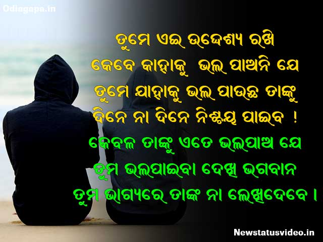 Odia Shayari Download