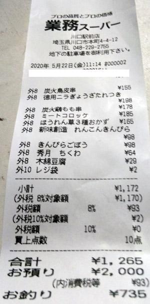 業務スーパー 川口駅前店 2020/5/22 のレシート