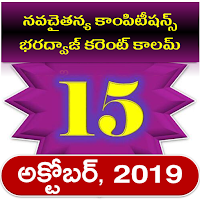 October Current Affairs in telugu