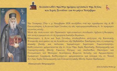 Το επίσημο ανακοινωθέν του Οικουμενικού Πατριαρχείου