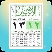 تحميل تطبيق الروزنامة أوقات الصلاة - القرآن الكريم - بدون نت مجاناً للأيفون والأندرويد XAPK