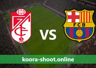 بث مباشر مباراة برشلونة وغرناطة اليوم بتاريخ 28/04/2021 الدوري الاسباني