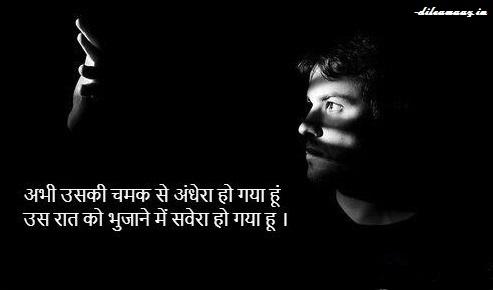 Urdu Hindi shayari उर्दू हिन्दी शायरी STONY HEARTED पत्थर दिल