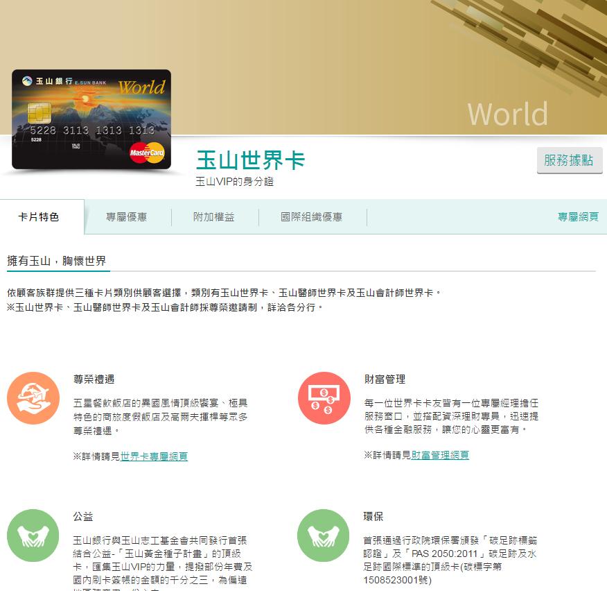 【玉山銀行】玉山世界卡 攻略指南-帶您登上財富的高峰!
