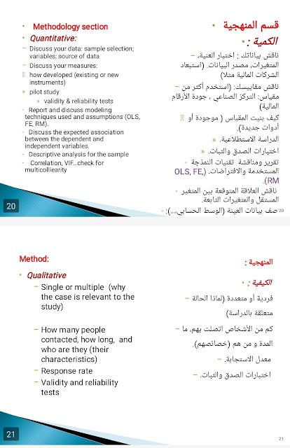 مكونات المقالة العلمية الجيدة باللغتين IMG_20201102_190933.