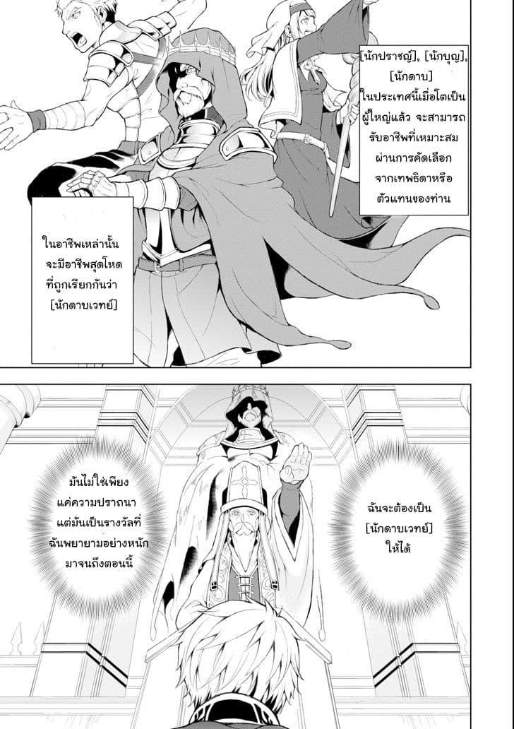 Oda Nobunaga to Iu Nazo no Shokugyo ga Mahou Kenshi yori Cheat Dattanode Oukoku wo Tsukuru Koto ni Shimashita ตอนที่ 1