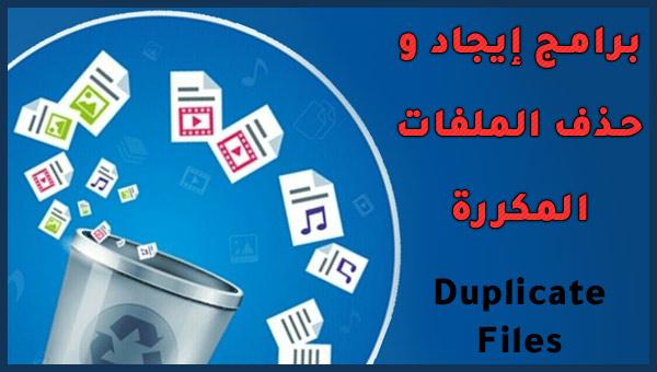 تحميل أفضل 7 برامج حذف الملفات المكررة مجانا للكمبيوتر Duplicate File Finder 2020