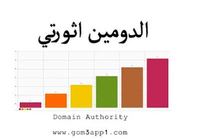 الدومين اثورتي-Domain Authority