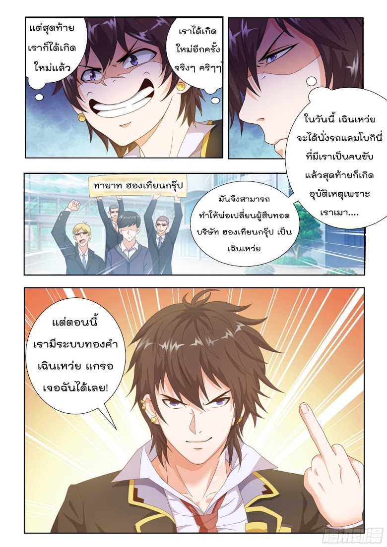 King of Gold - หน้า 4