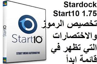 Stardock Start10 1.75 تخصيص الرموز والاختصارات التي تظهر في قائمة ابدأ
