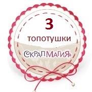http://scrapmagia-ru.blogspot.ru/2016/10/blog-post_23.html