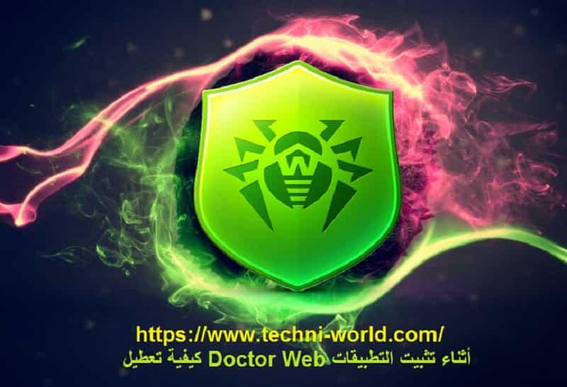 كيفية تعطيل Doctor Web أثناء تثبيت التطبيقات