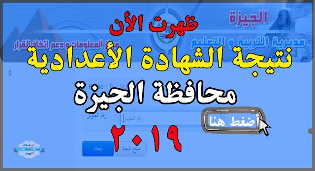 نتيجة الشهادة الاعدادية محافظة الجيزة 2019 الترم الثاني موقع فيتو