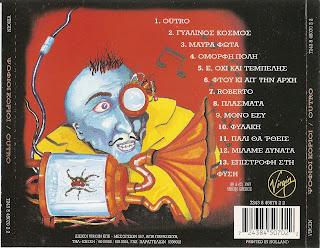 Ψόφιοι Κοριοί - (1997) Outro back