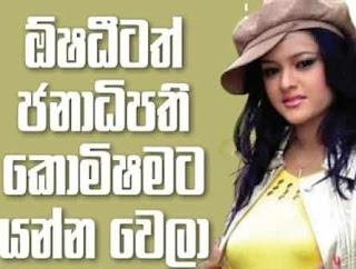 Gossip chat with Oshadi Hewamadduma   Gossip Lanka Hot News