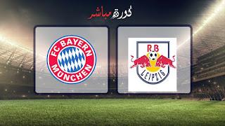 مشاهدة مباراة بايرن ميونخ ولايبزيغ بث مباشر 25-05-2019 كأس ألمانيا