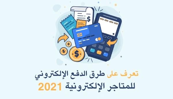 تعرف على طرق الدفع اﻹلكتروني للمتاجر اﻹلكترونية 2021