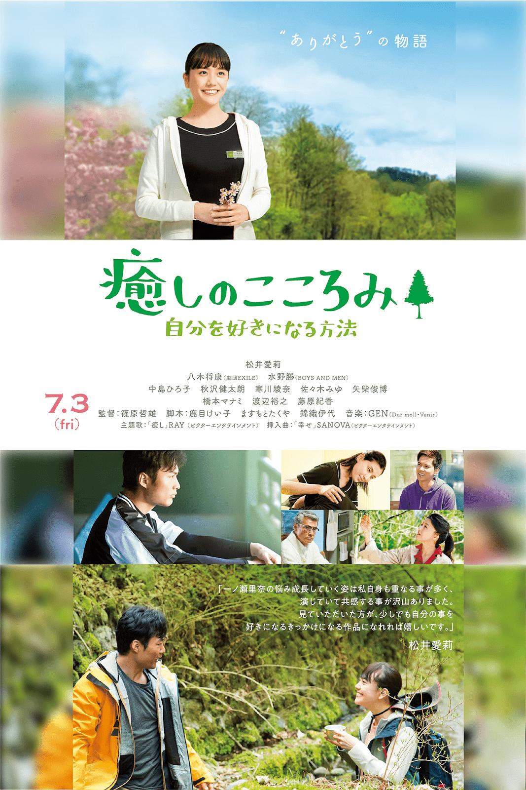 Healing film - Tetsuo Shinohara - poster