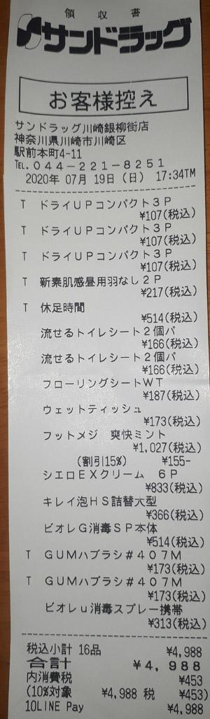 サンドラッグ 川崎銀柳街店 2020/7/19 のレシート