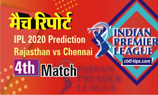Who will win Today IPL T20 match Rajasthan vs Chennai 4th Match? Cricfrog