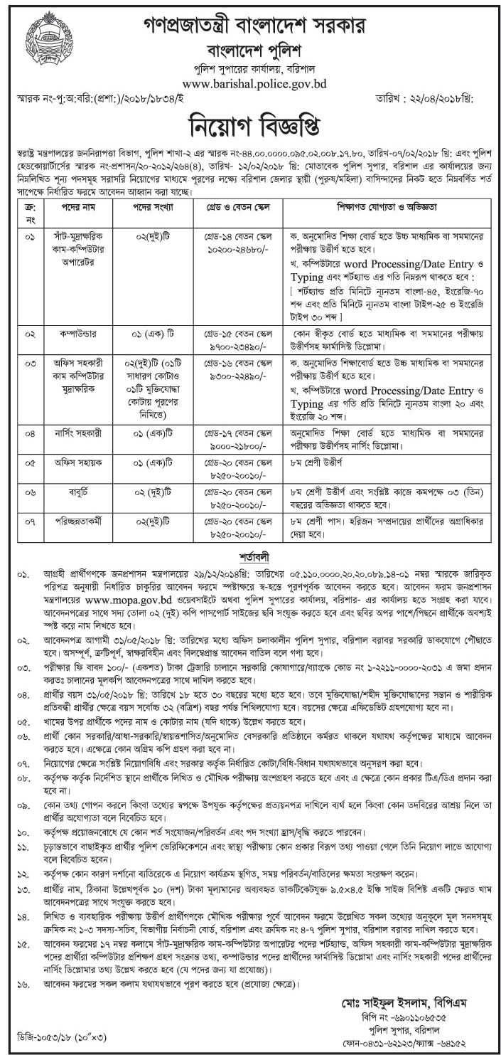 Superintendent of police, Barisal Job Circular 2018