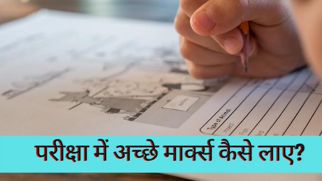 परीक्षा में good marks कैसे score करे in hindi ?
