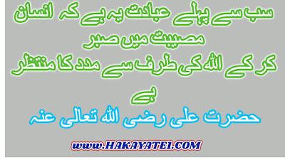 Hazrat Ali urdu Hekayat