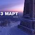 На 3 март Bulgaria ON AIR отдава почит на героите със специално изнесено студио от Шипка