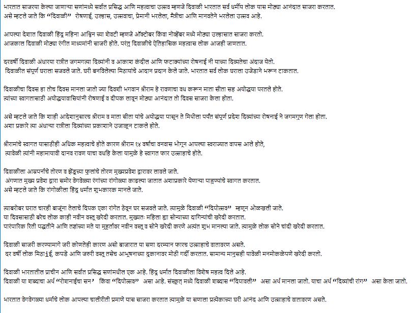 Diwali information in Marathi Language