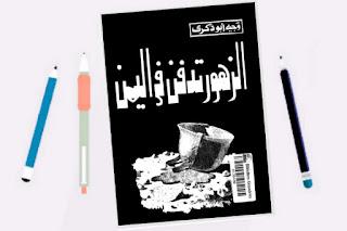 تحميل كتاب الزهور تدفن في اليمن pdf تأليف وجيه أبو ذكرى abjjad