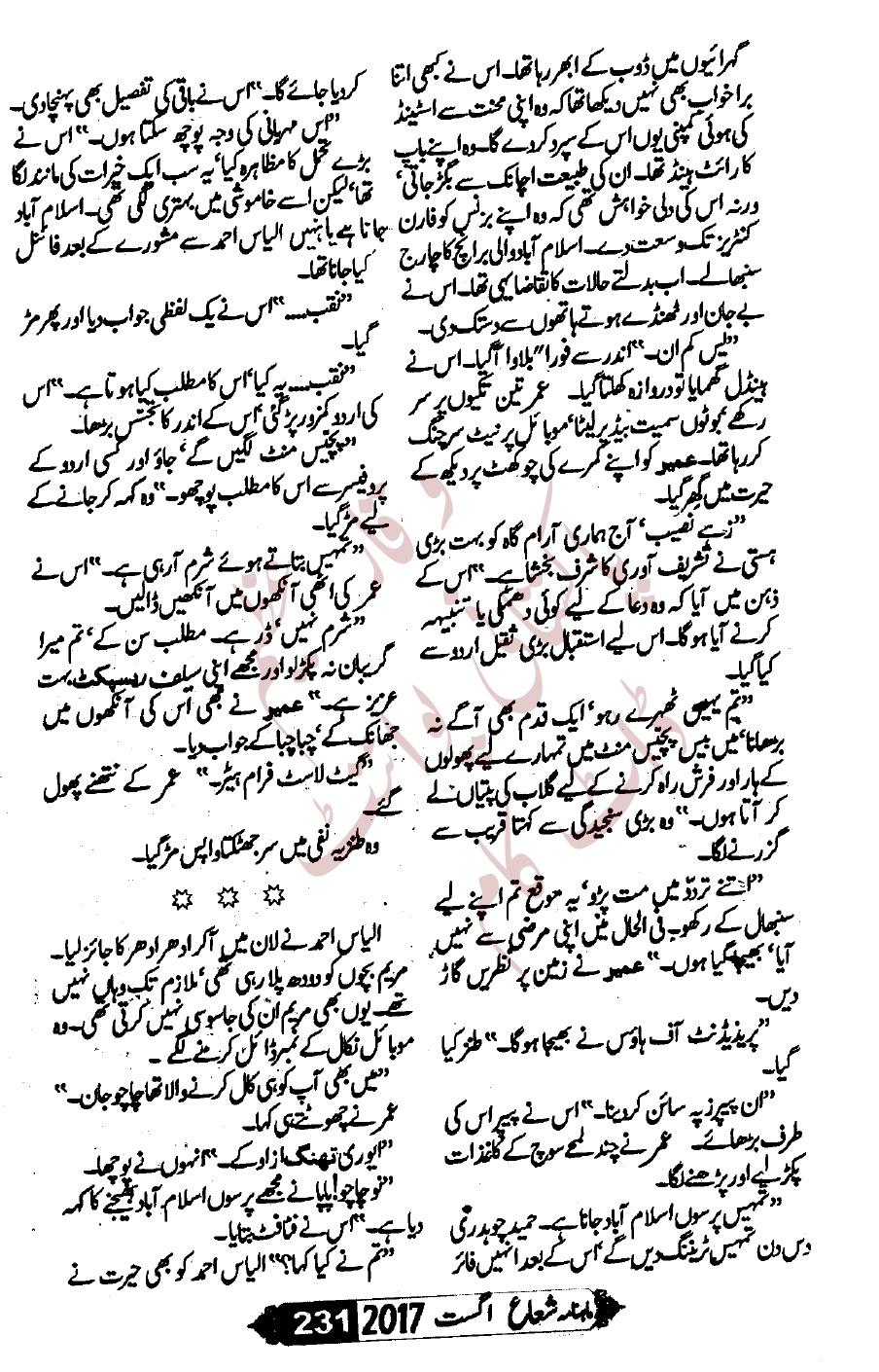 EZ Readings: Sunehri dhoop by Salwa Saif Ullah epi 3