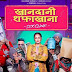 Khandaani Shafakhana Movie Collection In box office In First Day | Friday