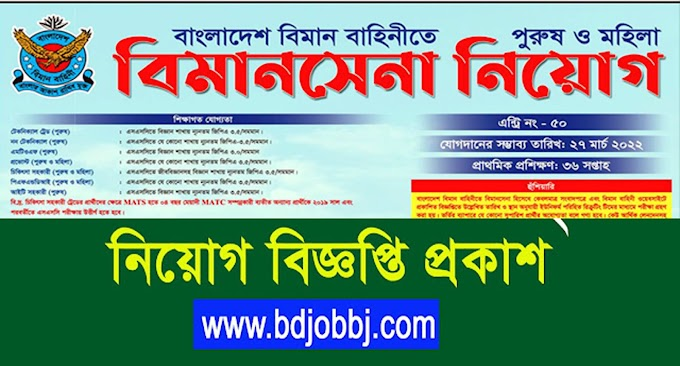 বিমান বাহিনী নিয়োগ বিজ্ঞপ্তি ২০২১ । Biman Bahini Job Circular 2021