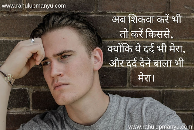 dard bhari shayari with images