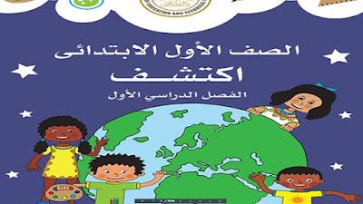 الكتب الدراسية للصف الأول الابتدائي الترم الأول والثاني لعام 2021